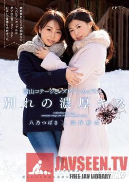 BBAN-280 A Lesbian Couple Gave Each Other A Farewell Kiss At A Mountain Cabin In The Snowy Hills A Final Journey With Her Beloved Lover Deep And Rich Kisses, With Her Lover, Over And Over Again Yui Miho Tsubasa Hachino