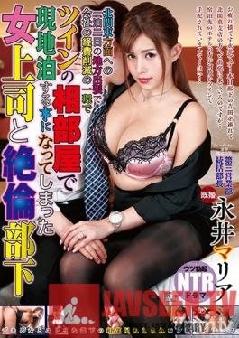 NKKD-167 For A Business Trip To The Northern Kanto Region For 2 Days And 1 Night, And In Order To Lower Company Costs, This Lady Boss And Her Horny Employee Had To Share A Twin Bed Room Maria Nagai