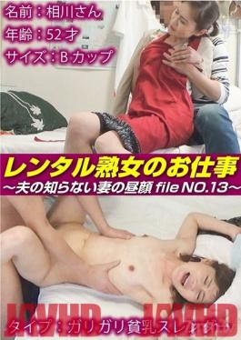 SIROR-013 Rent Mature Woman's Job-The Face of a Wife My Husband Doesn't Know file NO.13-