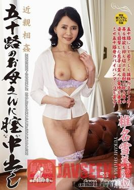 AED-182 Fakecest Cumming In My 50-Something Stepmom's Cunt Yukimi Shina