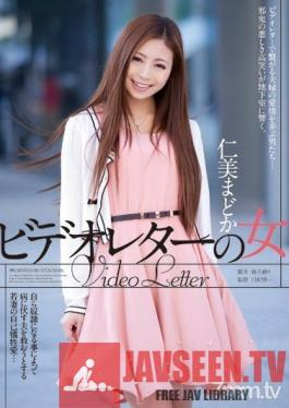RBD-483 Video Letter Girl Madoka Hitomi