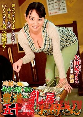 ISD-129 50-Something Restaurant Manager From Kawagoe With Massive Nipples Noriko Yada