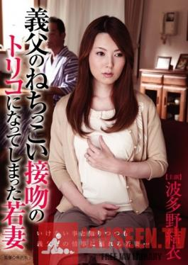 HAVD-794 A Young Wife Who Becomes the Prisoner of Her Father-in-Law's Persistent Kissing Yui Hatano