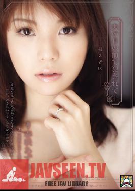 SHKD-409 Fucked In Front Of Her Husband-Intruder 9 Azumi Harusaki