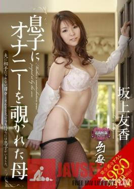 VENU-055 Phantom Mother Yuka Sakagami, Mother Seeing Masturbation By Son