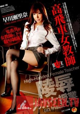 HBAD-100 High flight female teacher insulting bukkake class Serina Hayakawa