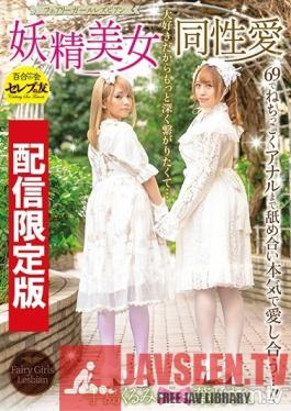 DGCESD-901 *Streaming Editions Only! Cums With Bonus Footage* Beautiful Lesbian Lust Between Fairies Fairy Girl Lesbian Series Moe Hazuki Kurumi Tejima