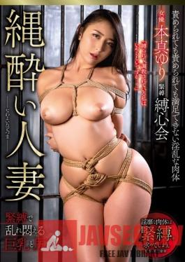 OIGS-034 A Bondage-Addicted Married Woman Her Big Tits And Ass Are Moaning And Groaning In S&M Ecstasy Yuri Honma