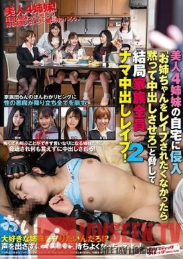 SVDVD-799 I Visited The Home Of 4 Beautiful Sisters If You Don't Your Big Sister To Get Her Brains Fucked Out, Let Me Creampie You After That Persuasive Argument, All Of The Sisters Let Me Creampie Fuck Them! 2