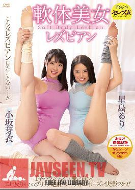 CESD-904 Soft Body Beauty Lesbian Series - Mei Kosaka, Ruri Hoshijima