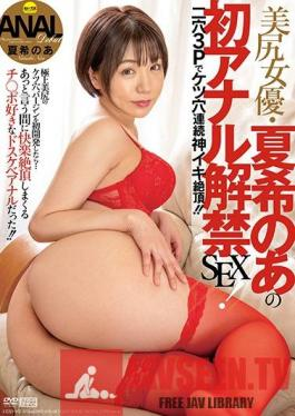 CESD-902 An Actress With A Beautiful Ass Natsuki Is Lifting Her Ban On Anal Sex! Two-Hole Threesome Ass-Fucking Consecutively Cumming Divine Orgasmic Ecstasy!!