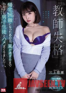SSNI-802 Poor Teacher - Trapped At School During A Storm, She Fucks Her Male S*****ts Until The Weather Clears... - Yua Mikami