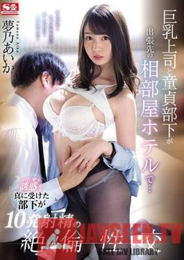 SSNI-804 A Boss With Big Tits And Her Cherry Boy Colleague Share A Hotel Room... - He Takes Her Teasing Seriously And Fucks Her 10 Times - Aika Yumeno