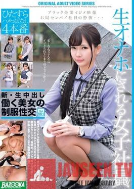 BAZX-237 New Creampie Raw Footage Of A Beautiful Working Woman In Uniform vol. 001