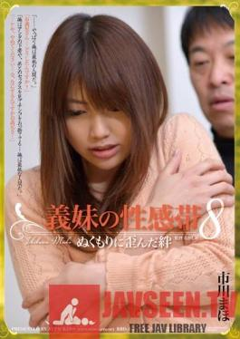 RBD-492 Sister-in-law's Erogenous Zone 8 Our Warm Warped Love Maho Ichikawa