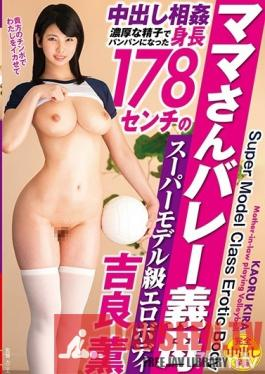 VENU-936 The Mama Volleyball Team Creampie Sex With My Stepmom A 178cm-Tall Super Model With An Erotic Body Is Getting Her Pussy Filled With Deep And Rich Semen Kaoru Kira