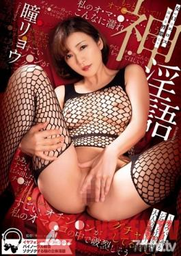 RASH-009 Woman's Dirty Mouth Genitals Start Overflowing Ultimate Dirty Talk Nonstop Flow Of Precum From Adult Whispers Ryo Hitomi