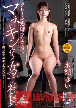 VAGU-229 A Female Employee Volunteers To Be A Mannequin To Settle A Dispute - Beautiful Mannequin Wife - Yui Nagase