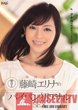 IPZ-194 Exposed! Erina Fujisaki 's Shaved Pussy and First-Time Anal Sex