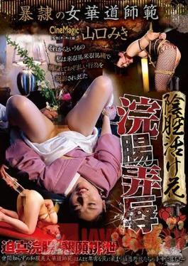 CMF-054 Erotic Flower Arrangement Teacher - Embarrassing Enema - Miki Yamaguchi