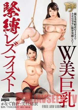 GTJ-088 S&M Lesbian Fisting - Two Women With Beautiful Big Tits - Miyu Kanade, Yui Misaki
