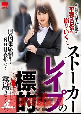 HODV-21384 Stalker's Target Sakura Kirishima