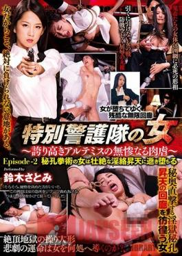 DART-002 The Female Bodyguard ~Proud Artemis's Ruthless Carnal Punishment~ Episode 2 The Woman With The Secret Fist Technique Cums To Save The Day Satomi Suzuki
