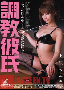 MIXS-002 Training Boyfriend-A Perverted Female Teacher Playing With A Man's Heart And Body-Kaela Uehara