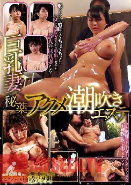 WA-429 Big Tits Wife Secret Cocktail Orgasm Squirting Massage Parlor
