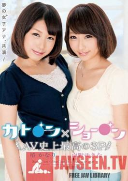 IENE-299 Kato**n & Sho**n Best Threesome in Porn History Kanari Tsubaki Yukina Minamino