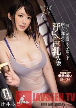 CJOD-248 A Sweaty Big Tits Married Woman From The Room Across The Hall Who Dropped Her Bra In The Laundry Room On Purpose Honoka Tsujii