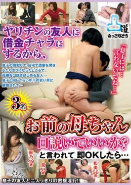MOKO-027 My Horny Friend Said That He'd Forgive My Debt If I Agreed To Let Him Seduce My Mom, And When I Immediately Agreed...