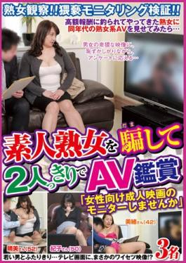 VNDS-3342 Would You Like To Make A Female Readers Choice Adult Film? I Deceived An Amateur Mature Woman Into Watching An Adult Video With Me