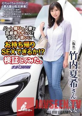 NNPJ-391 We Drove Up In A Luxury Car And Nampa Seduced A Married Woman On Her Way Home From Her Part-Time Job! Can You Treat Her Like A Lady And Take Her Home For Sex!? We Investigated To Find Out. Natsuki Takeuchi