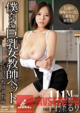 MDYD-743 A Pet Female Teacher With Big Tits Just For Me Sacrificial Female Teacher Training Edition Ruri Saijo