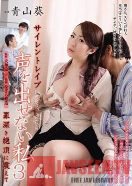 RBD-501 Silent Rape - I Can't Make a Sound! 3 - Quaking in Deeply Sinful Climaxes - Aoi Aoyama Siren