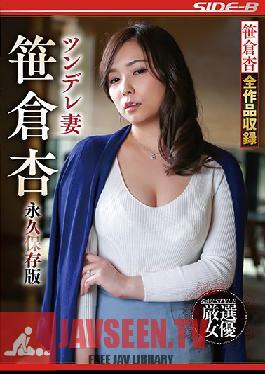 NSPS-911 TSUNDERE Wife An Sasakura, Permanent Preservation Edition