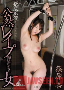 SOE-784 Lustful Groper An Shinohara Wants to Get Raped in Public