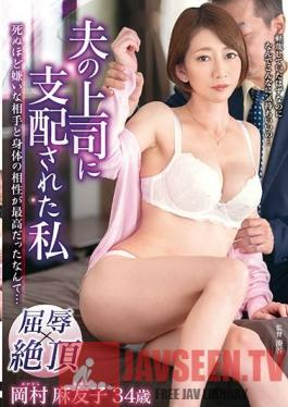FERA-120 My Husband's Boss Made Me His Bitch - I Thought I Didn't Want Him But My Body Sure Did... Mayuko Okamura