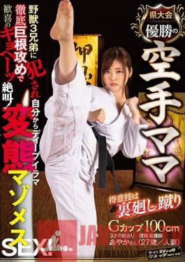SVDVD-803 Karate Mama's specialty of winning the prefectural tournament is backtracked and kicked by three beasts ? It is screaming from my self with a deep Irama deep cock attack! Perverted Masochism SEX! Ayaka (27-year-old married woman)
