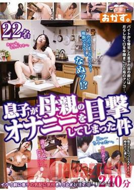 OKAX-628 When A Son Witnessed His Step-mother's Masturbation - 240 Minutes