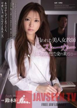RBD-509 Targeted Beautiful Female Teacher - Stalker The Consequences of a Crazed Fantasy Love... Manami Suzuki