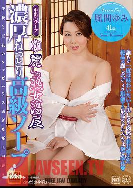 SGM-034 New And Beautiful Mature Women's Soapland, Thick, Soggy, High Class Bathhouse Yumi Kazama