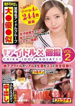 KFNE-051 An Underground Idol x A Private Video Session vol. 2