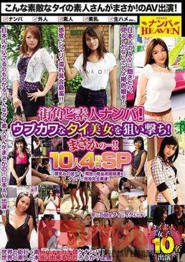 NANX-203 Extreme Amateur Doshiroto Nampa Seduction On The Street! We Targeted An Innocent And Cute Beautiful Thai Girl! And To Our Surprise...!! 10 Girls 4-HOUR SPECIAL