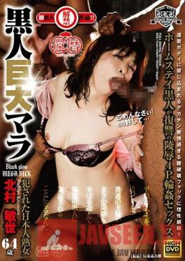 BLB-005 Big Black Dicks A Japanese Mature Woman Goes For A Big Black Ride This Black Visitor Was On A Homestay And Enjoying Revenge Four-Way G*******g Shameful Sex (She's Lifting Her Black Dick Ban!!) Toshiyo Kitamura