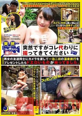 LULU-026 Male And Female Friends Win A Free Trip To A Hot Spring Resort, But They Have To Film What They Get Up To - The Footage Is Super Erotic!