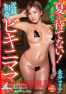 VENU-939 We Can't Wait For Summer! Hot Bikini Mamas Maria Nagai