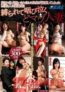 XRW-891 A Maso Married Woman Who Cries With Pleasure When Tied Up 8 Ladies 5-Hour Special