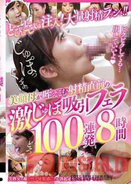 JUJU-243 Splattering Semen Injections! Lots And Lots Of Cum!! Right Before She Gets Her Beautiful Face Splattered With Furious Ejaculations, She's Sucking And Slurping A Seriously Mean Blowjob 100 Consecutive Cum Shots 8 Hours